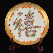 Chinese Gilt Gold Famille Rose Porcelain Plate w Yongzheng Mark