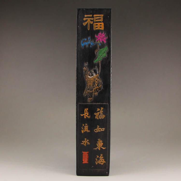 Chinese Qing Dynasty Black Ink Stick Seal