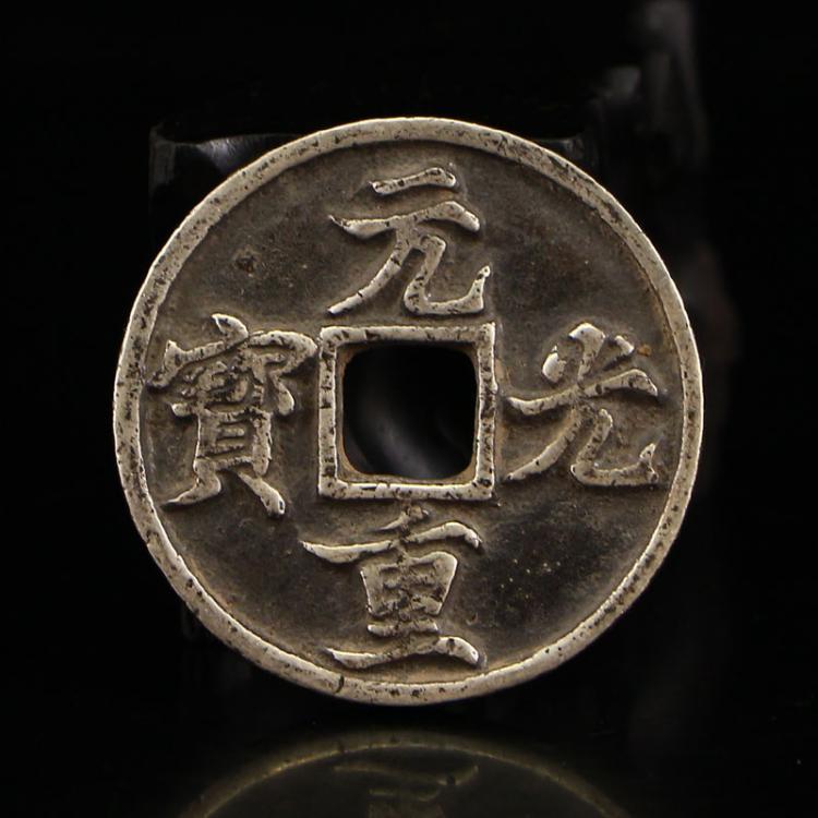 Chinese Song Dy Sterling Silver Coin - Yuan Guang Zhong Bao