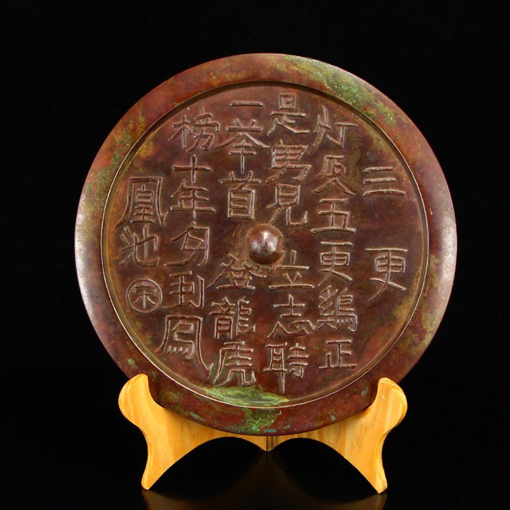 Vintage Chinese Poetic Prose Bronze Mirror