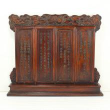 Vintage Chinese Zitan Wood Low Relief Poetic Prose Screen