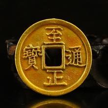 Chinese Yuan Dynasty Gilt Gold Bronze Coin w Zhizheng Tongbao