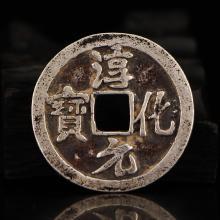 Chinese Sterling Silver Coin - Chun Yuan Hua Bao