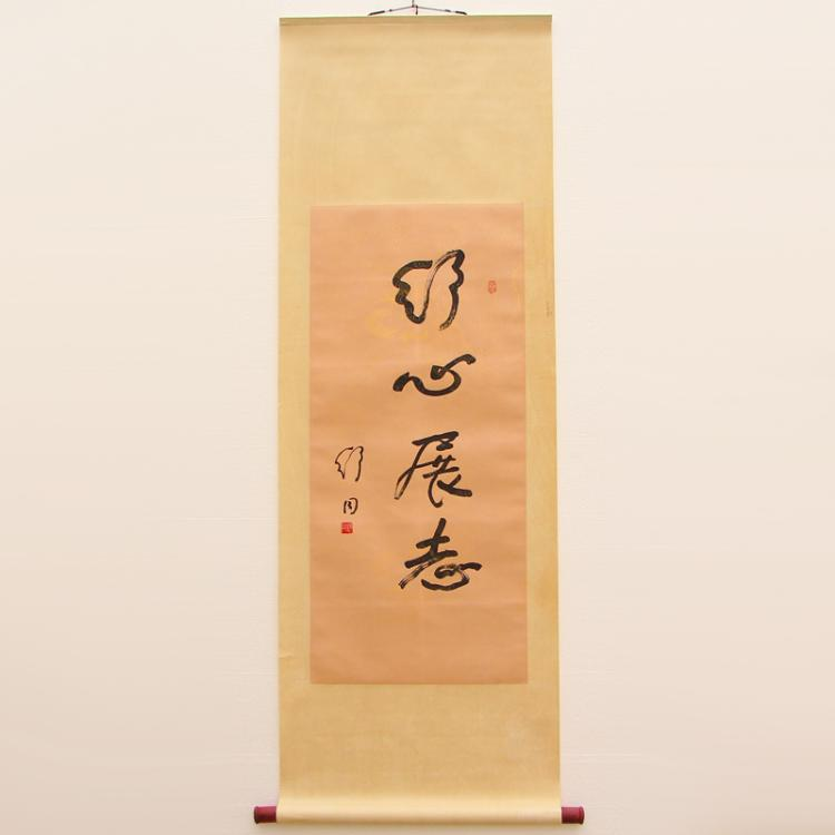 Chinese Ink on Xuan Paper Calligraphy Painting Shu Tong 1905-1998