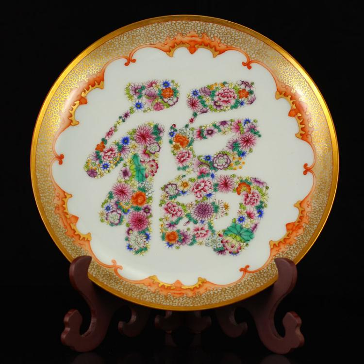 Superb Chinese Gilt Gold Famille Rose Porcelain Plate w Yongzheng Mark