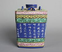 A Chinese Famille Rose Enameled Yi Xing Wine Warmer Pot