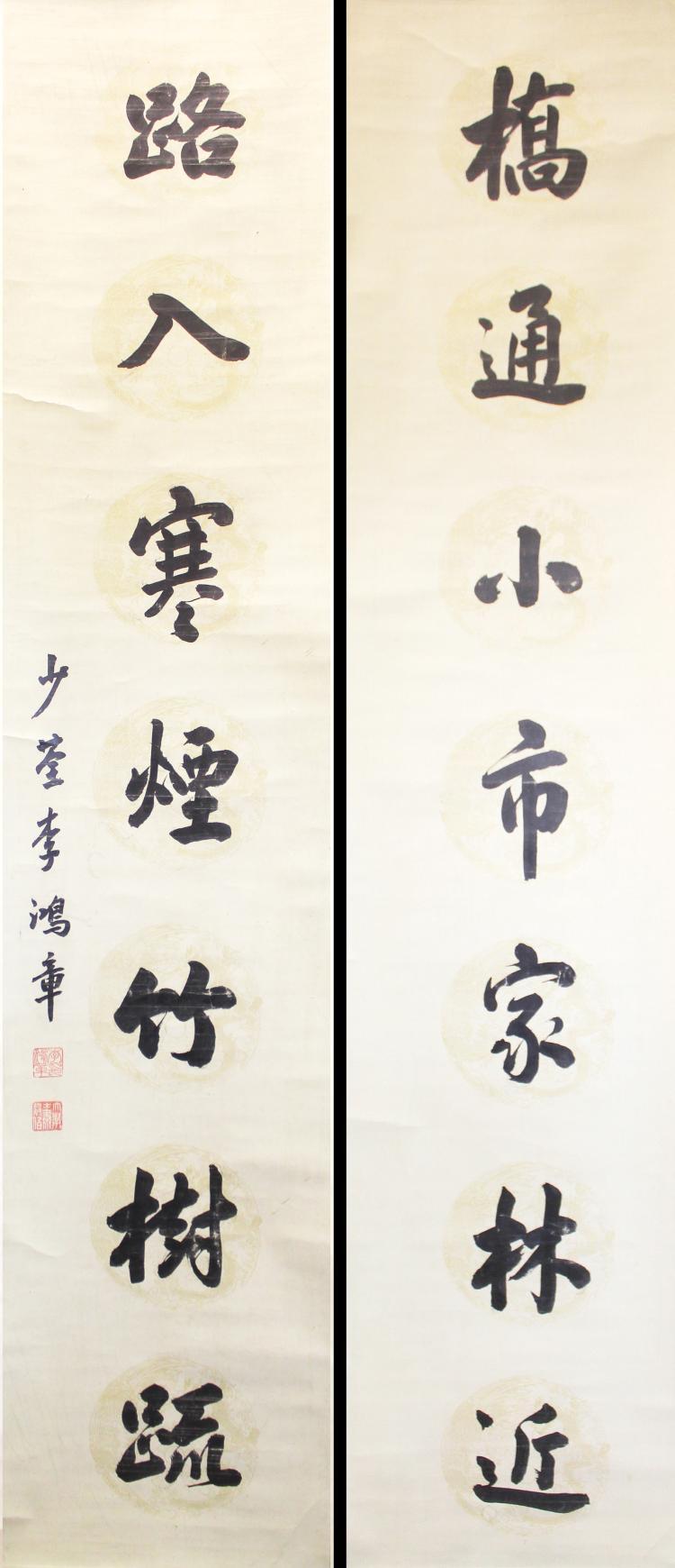 LI HONGZHANG ( 1823 - 1901 ) CHINESE CALLIGRAPHY