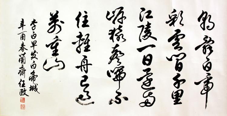 REN ZHENG (1916-1999) CHINESE CALLIGRAPHY