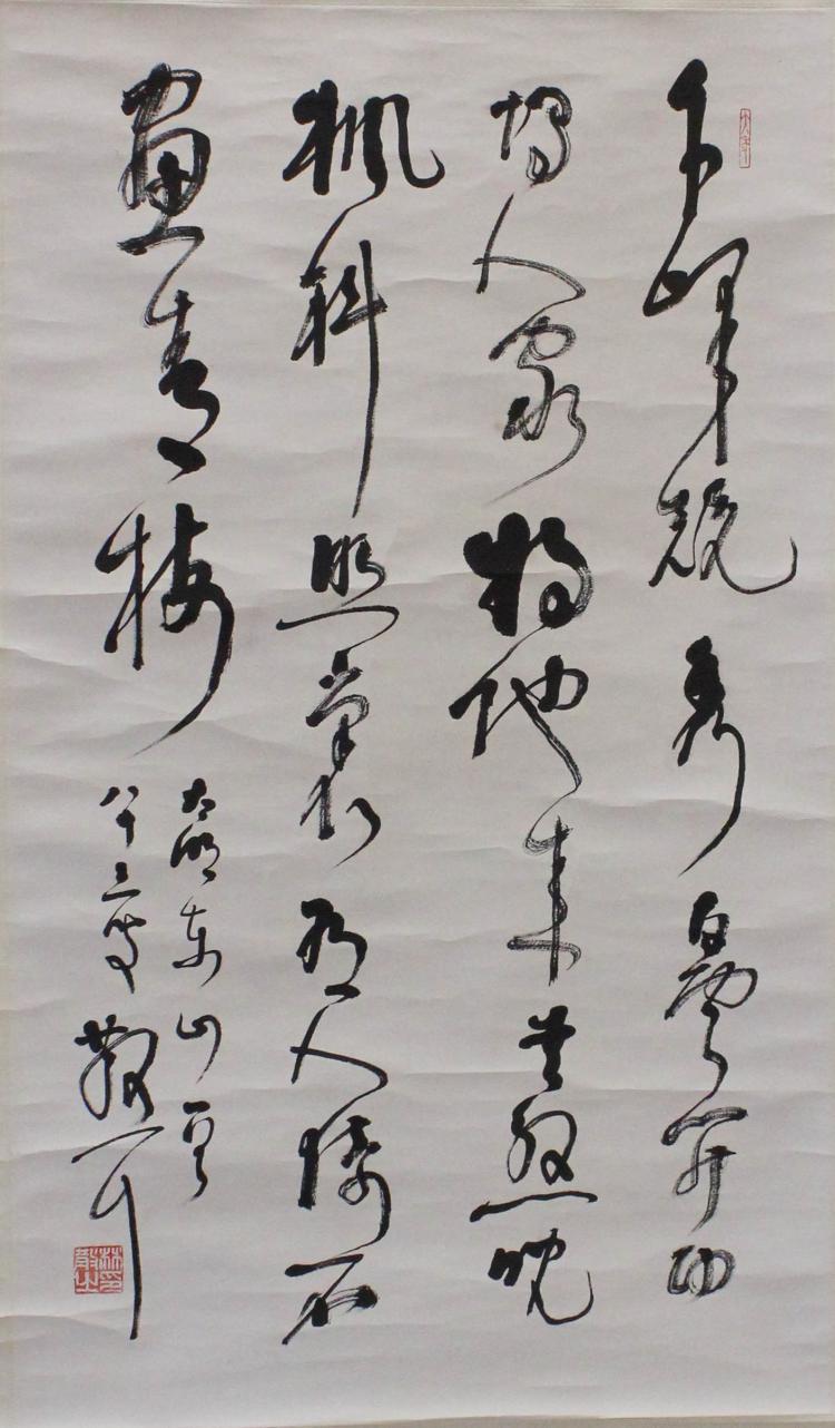 LIN SANZHI ( 1898-1989 ) CHINESE CALLIGRAPHY