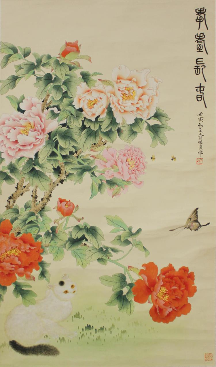 YU ZHIZHEN ( 1915 - 1995 ) CHINESE PEONY AND CAT PAINTING