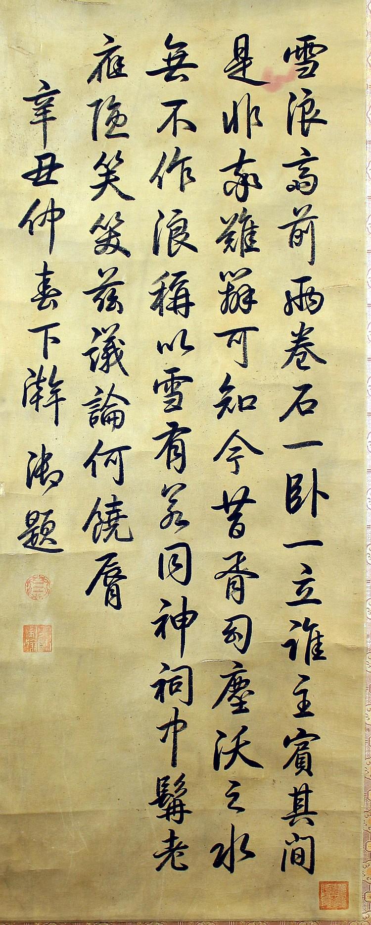 Qian Long Chinese Calligraphy