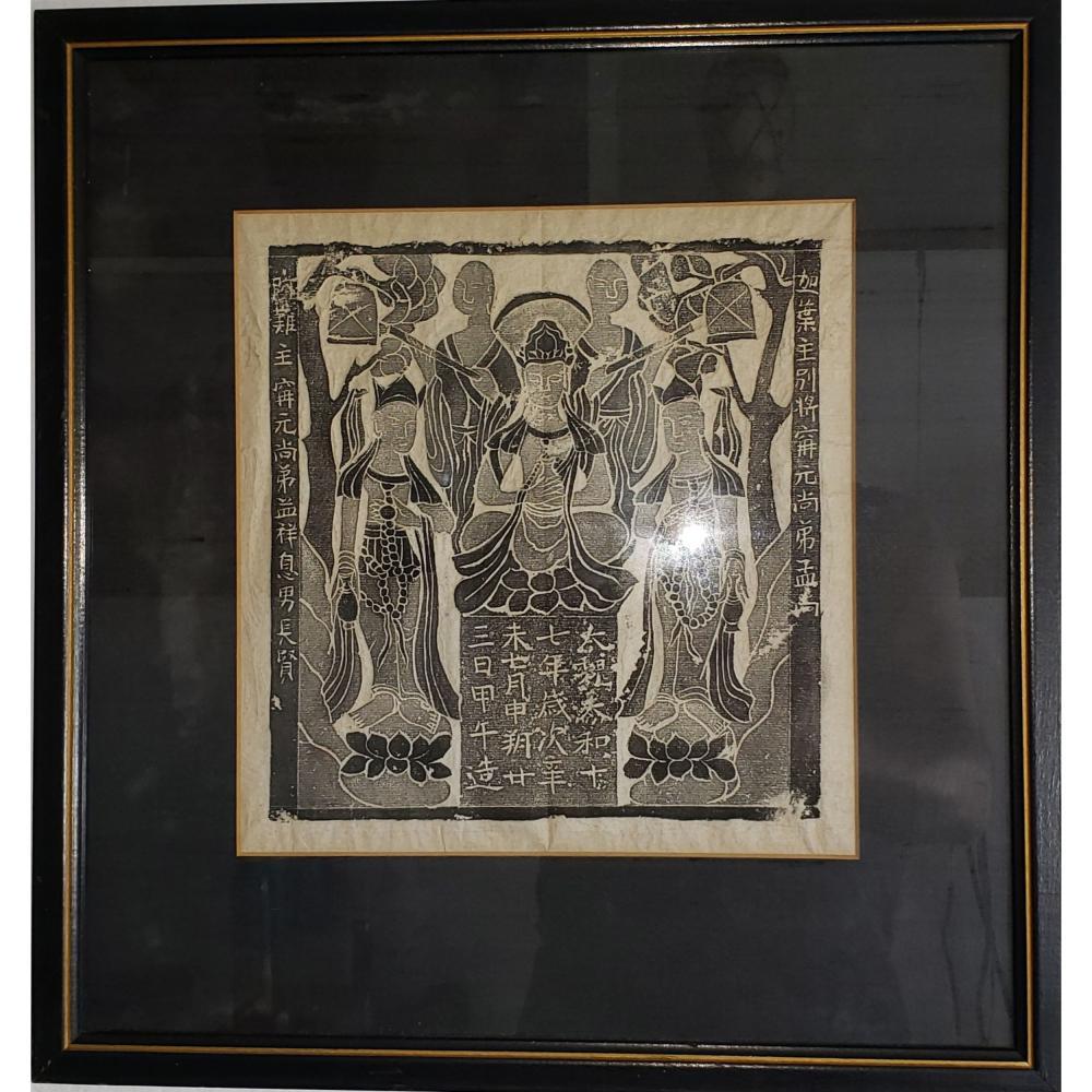 Antique Oriental / Asian Block Print 19 c.