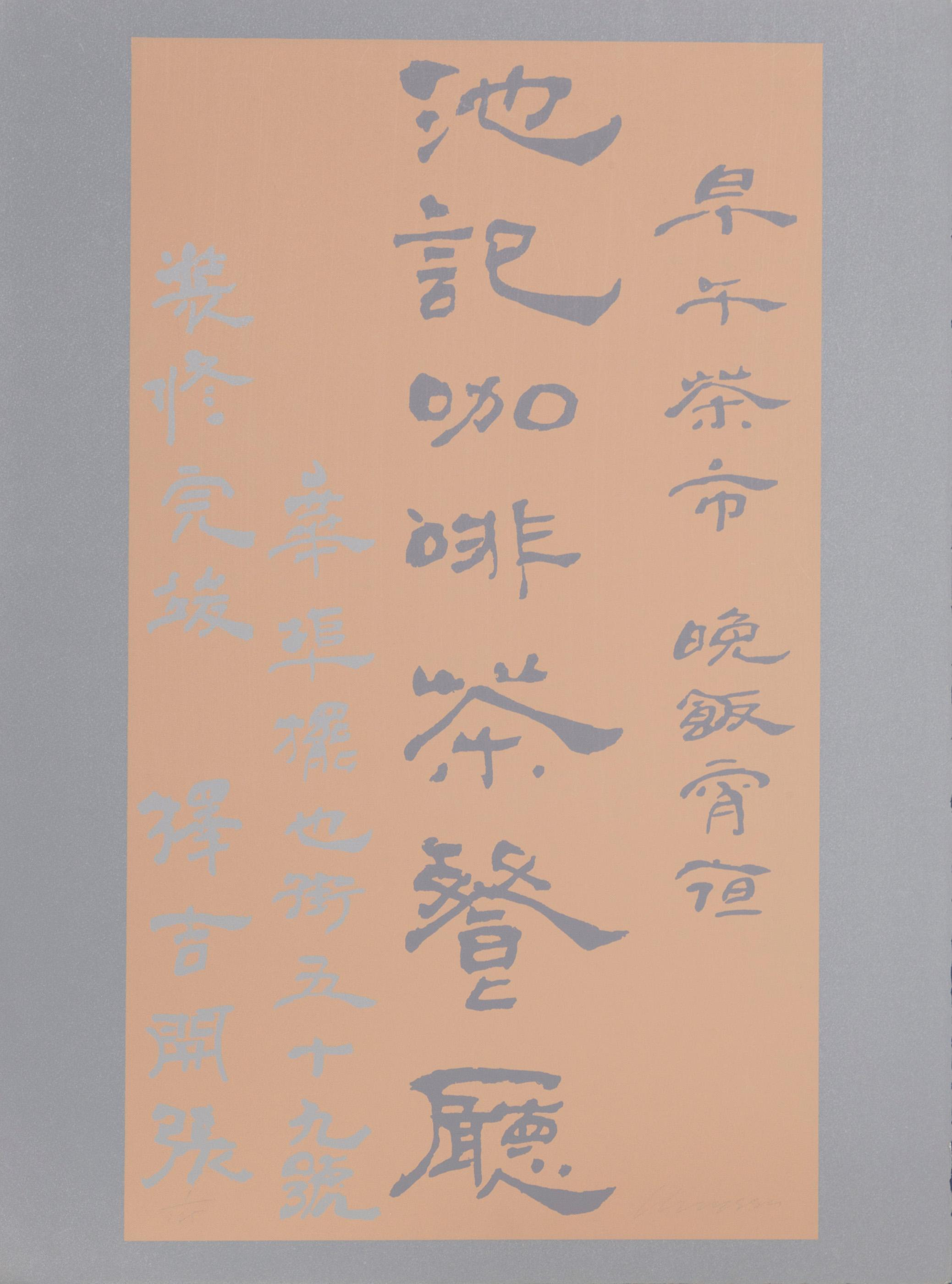 Chryssa, Chinese Characters (Tan on Silver), Serigraph