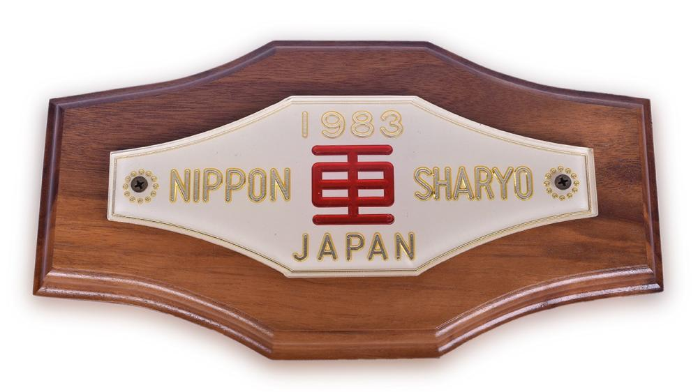 Chicago, South Shore, & South Bend Railroad / Nippon Sharyo Car #41 1983 Builders Plate w/ Accident History