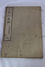 A Chinese Paper Volume