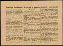 1940s UNUSED HOLOCAUST DOCUMENTS (x2)
