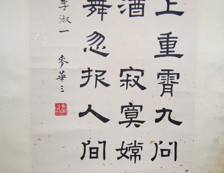 Mai Huasan Calligraphy