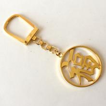 Gold plated dangling ORIENTAL SYMBOL in circle charm keychain