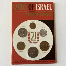 COINS OF ISRAEL 1948-1969: JERUSALEM SPECIMEN SET, 1969
