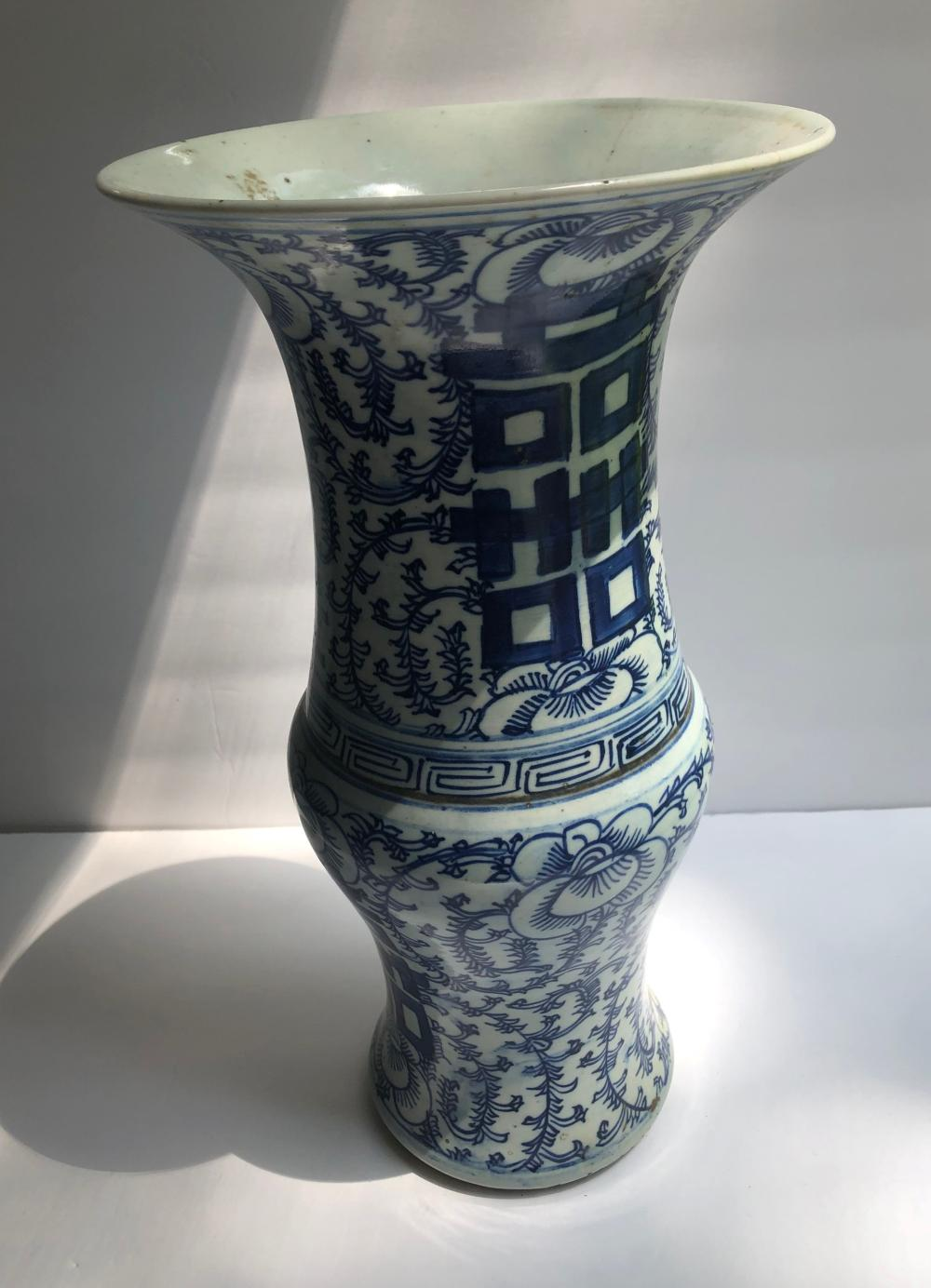 Antique Chinese Double Happiness Blue and White Vase