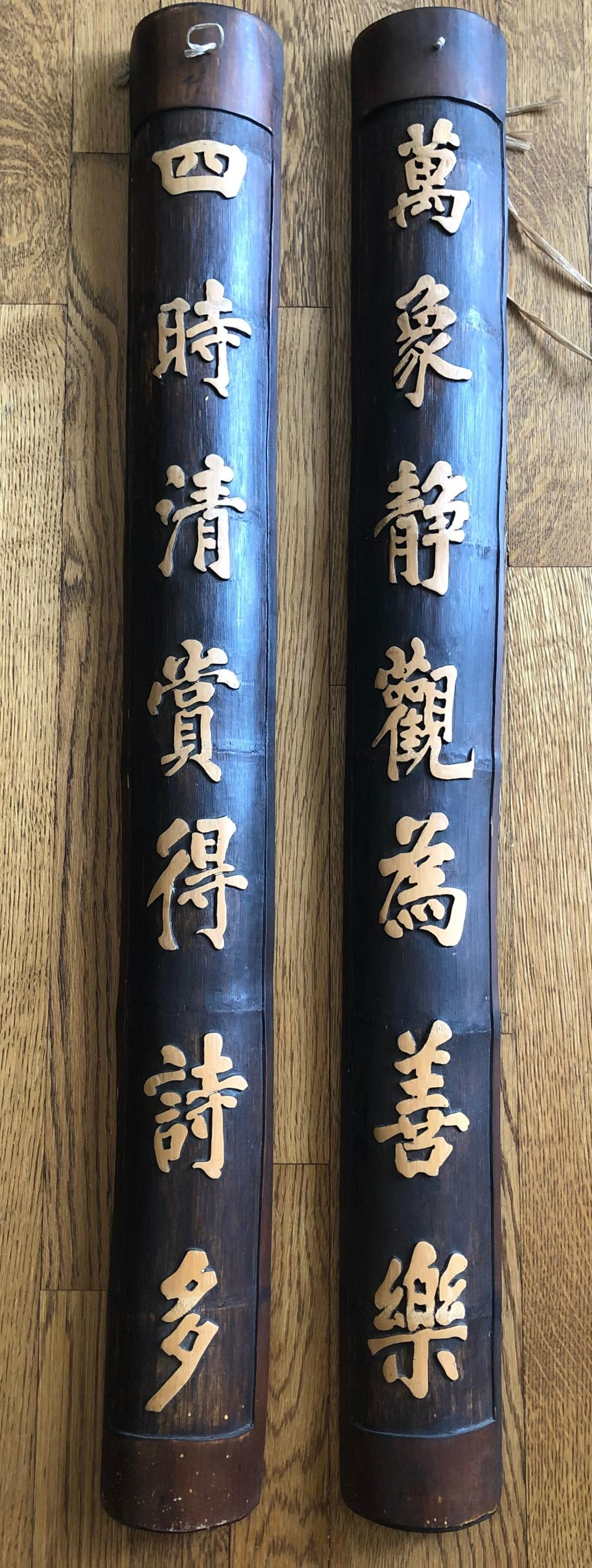 Pair of Antique Chinese bamboo wall hangings with