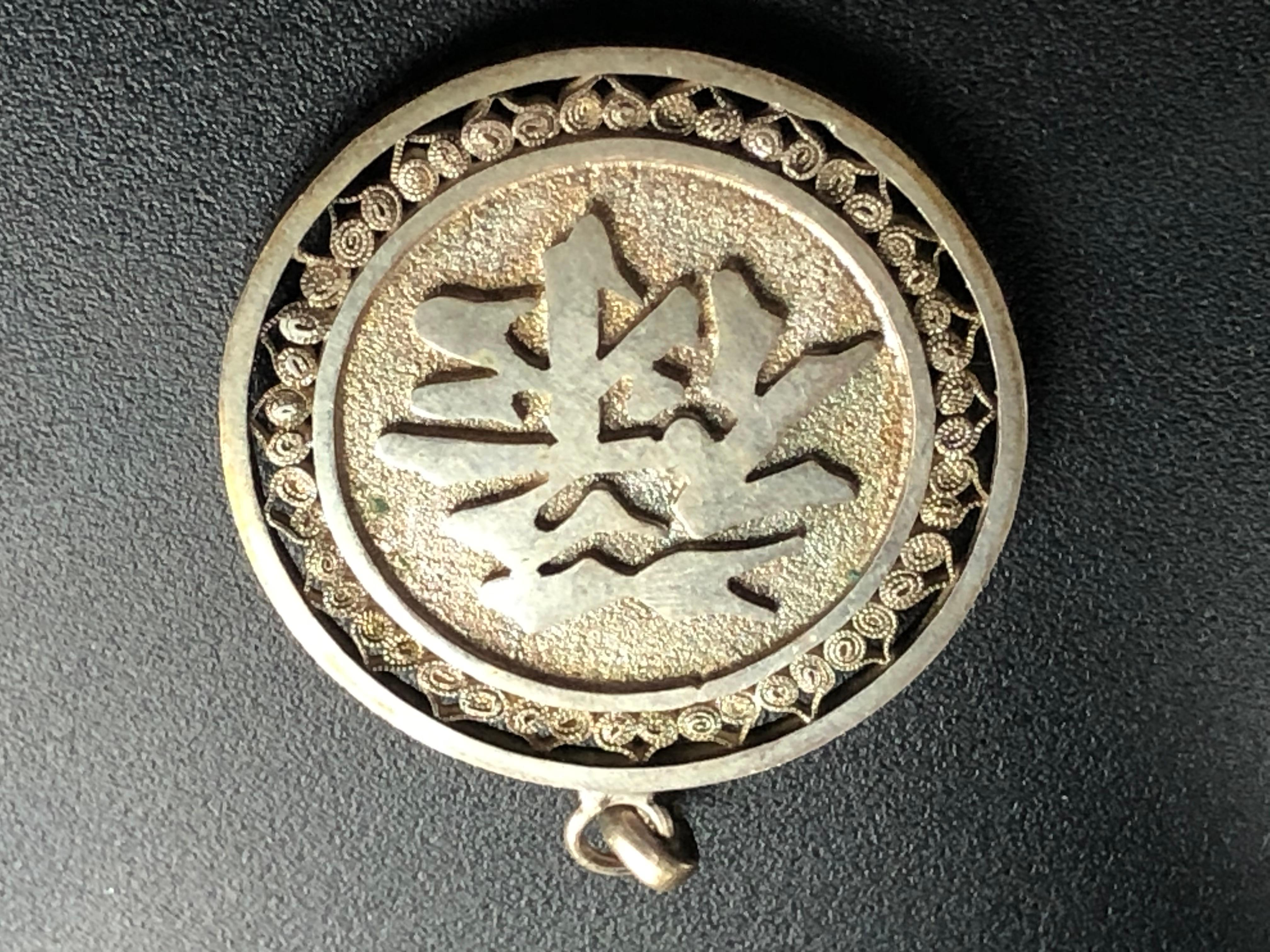 Antique Chinese Silver Dragon Pendant