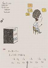 NARA Yoshitomo - Gulliver (Nara D-1996-090)