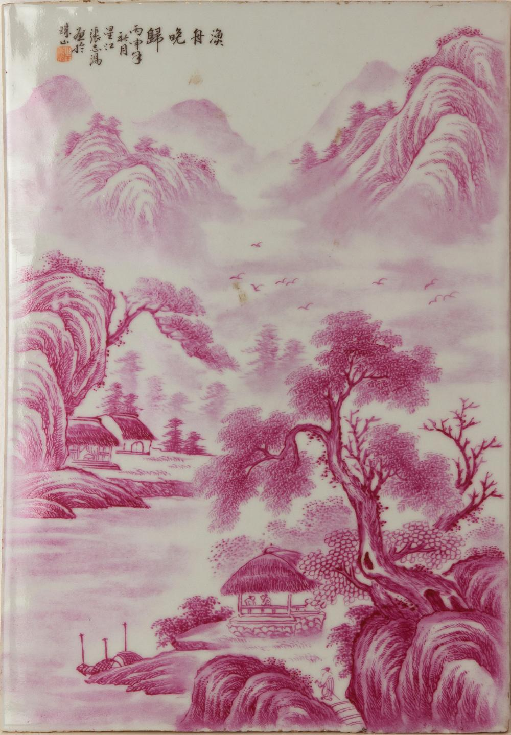 A 20th century Chinese Famille Rose porcelain plaque from PRP
