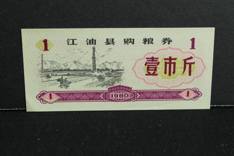 1980 China Food Coupon