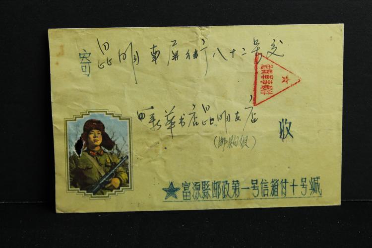 1965 Free Military Envelope
