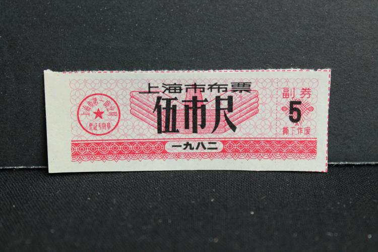 1982 Shanghai Cloth Coupon