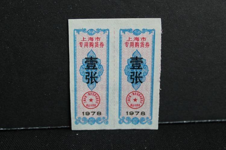 1978 Shanghai Shopping Coupon