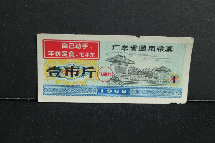 1968 Guangzhou Food Coupon