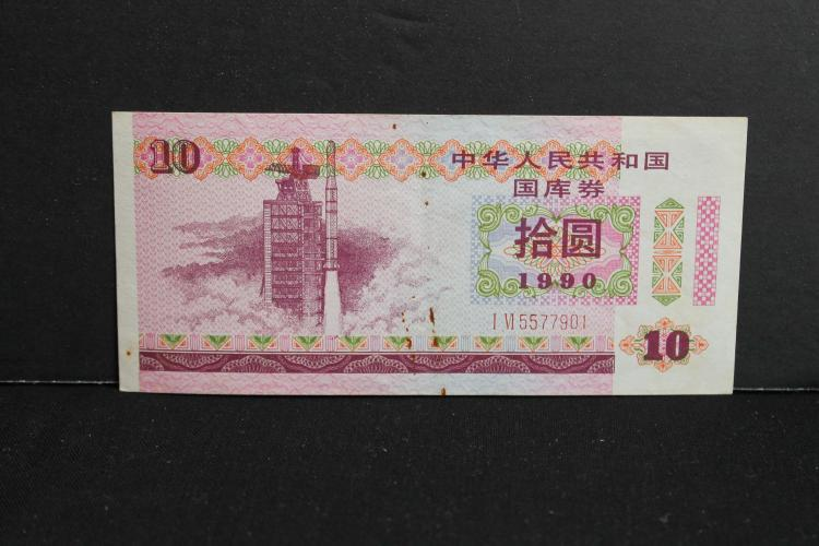 1990 China government bond note Shi Yuan