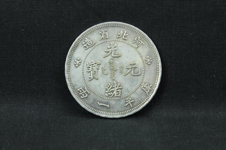 Qing dynasty silver coin
