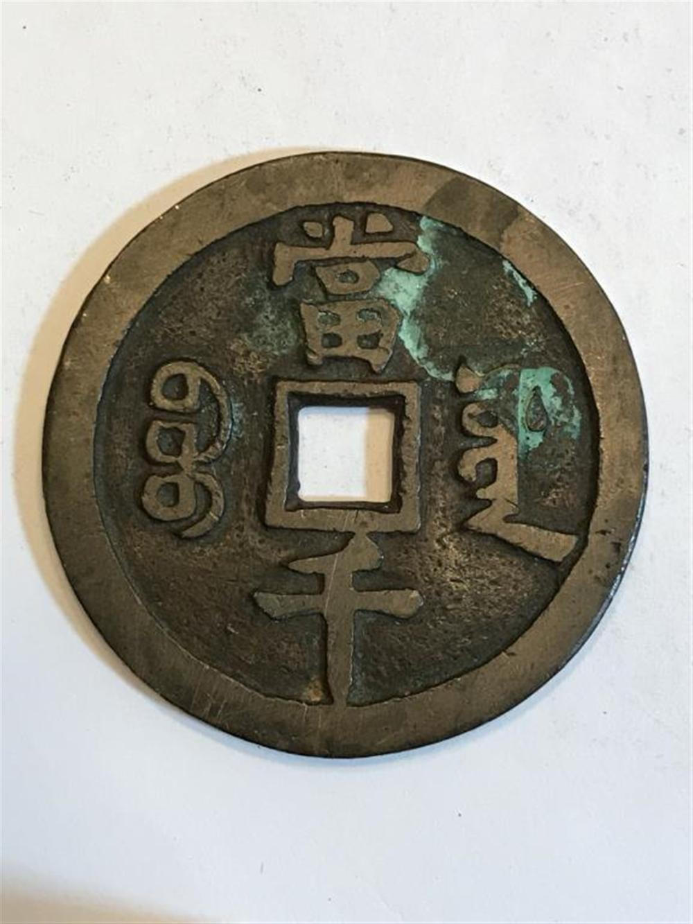 coin with square hole in center