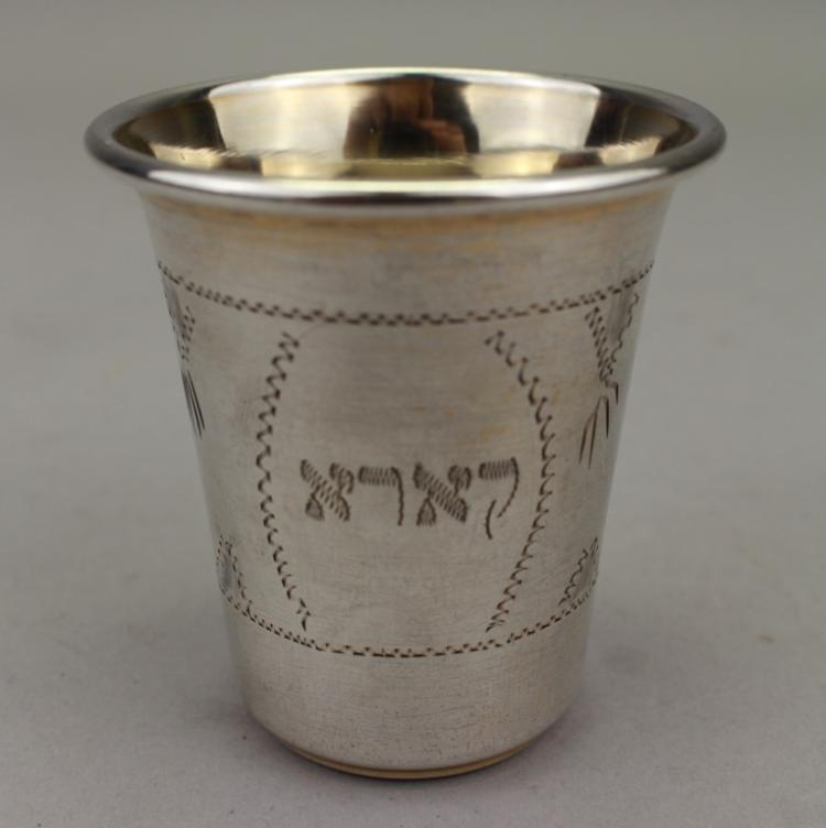 20th C. Sterling Silver Judaica Cup