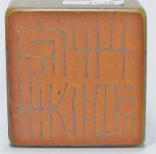 Lot 79: Carved Jade Tiger Stamp, 6-1/2H