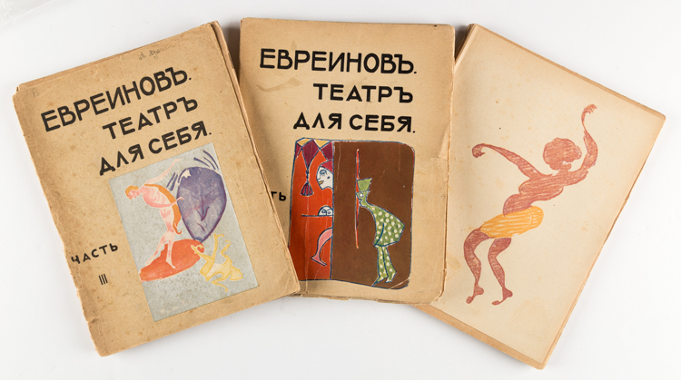 A RARE RUSSIAN BOOK BY EVEREINOV ILLUSTRATED BY KUBIN AND ANNENKOV, 1917