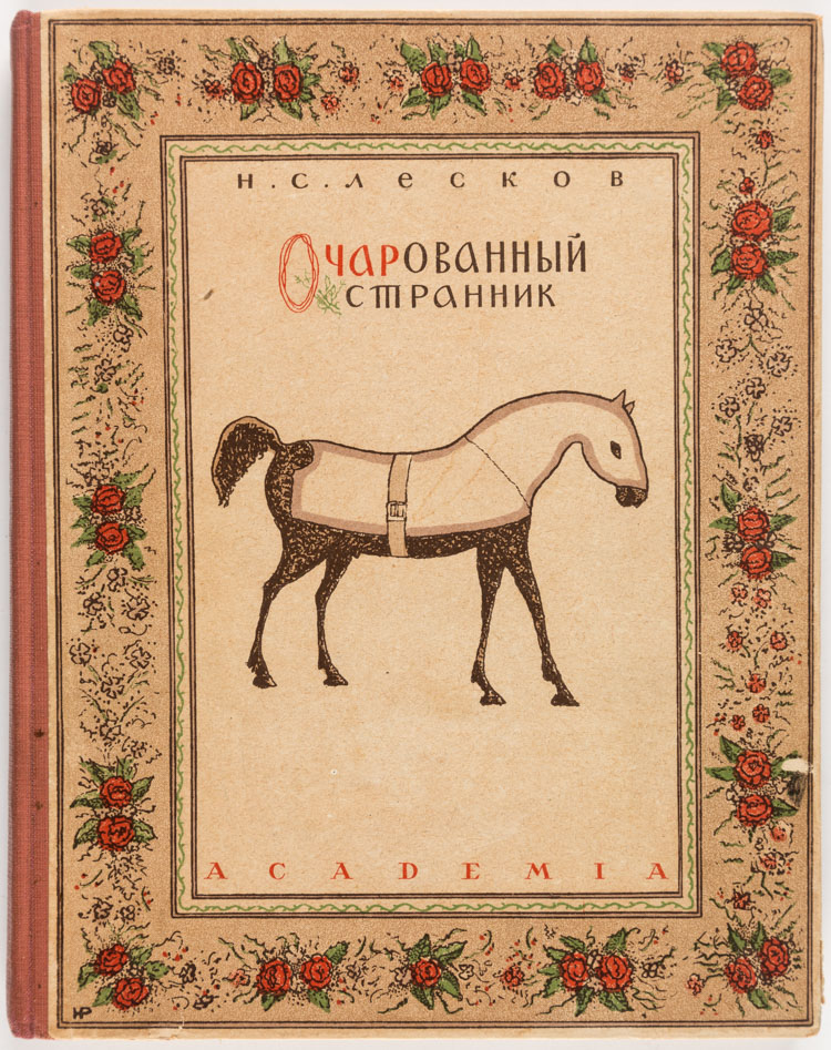 A RUSSIAN CHILDREN'S BOOK ILLUSTATED WITH LITHOGRAPS BY LESKOV, 1932