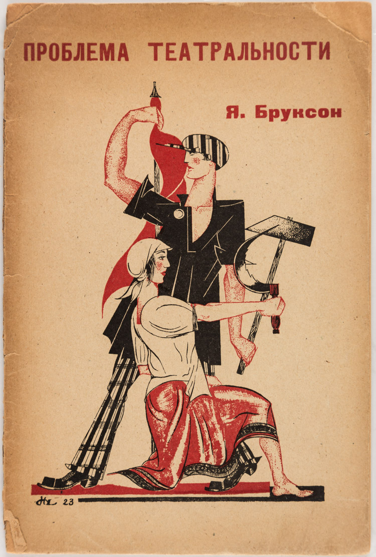 A RUSSIAN BOOK ON THEATRE WITH COVER DESIGN BY AKIMOV, 1923