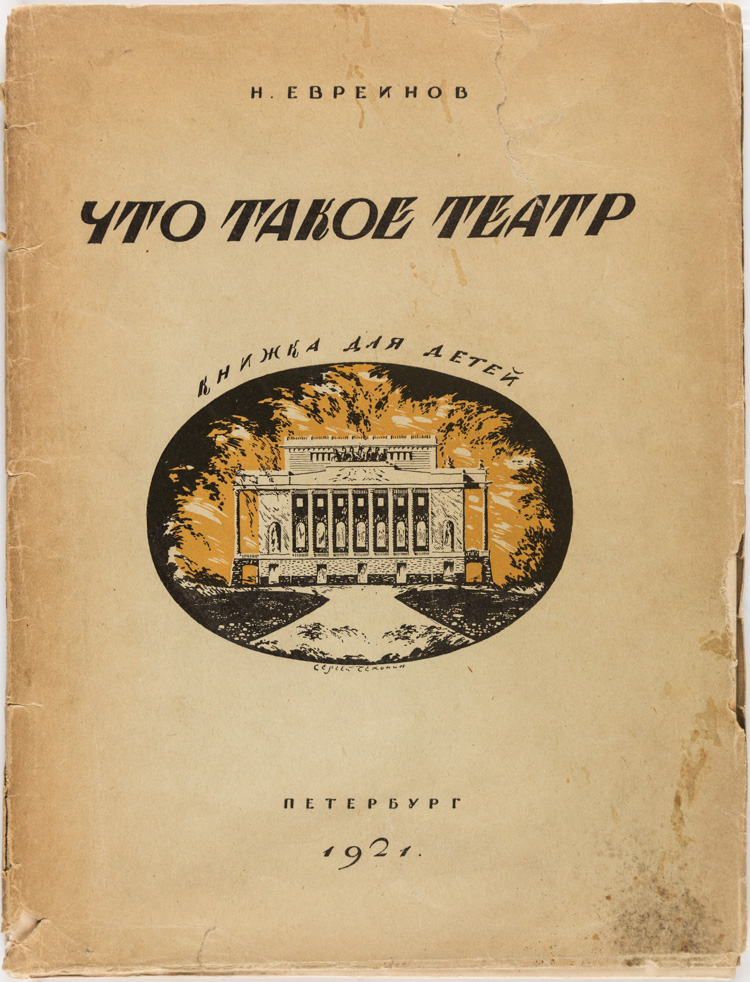 A RUSSIAN BOOK BY EVEREINOV WITH COVER DESIGN BY CHEKHONIN, 1921