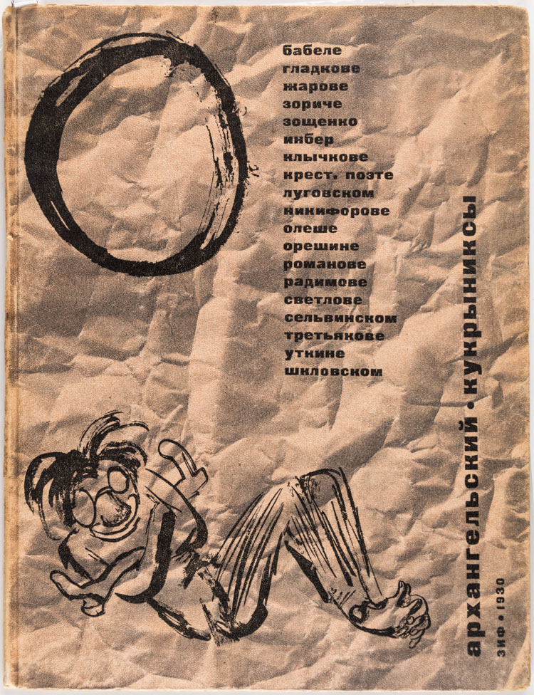A RUSSIAN PARODY BOOK BY KUKRYNIKSY WITH COVER DESIGN BY TELINGATER, 1930