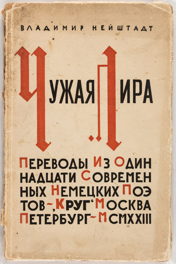 A RUSSIAN BOOK WITH FUTURIST COVER DESIGN BY ECHEISTOV, 1923