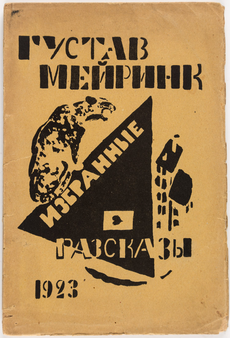 A RUSSIAN BOOK BY MEYRINK WITH AVANT-GARDE COVER DESIGN, 1923