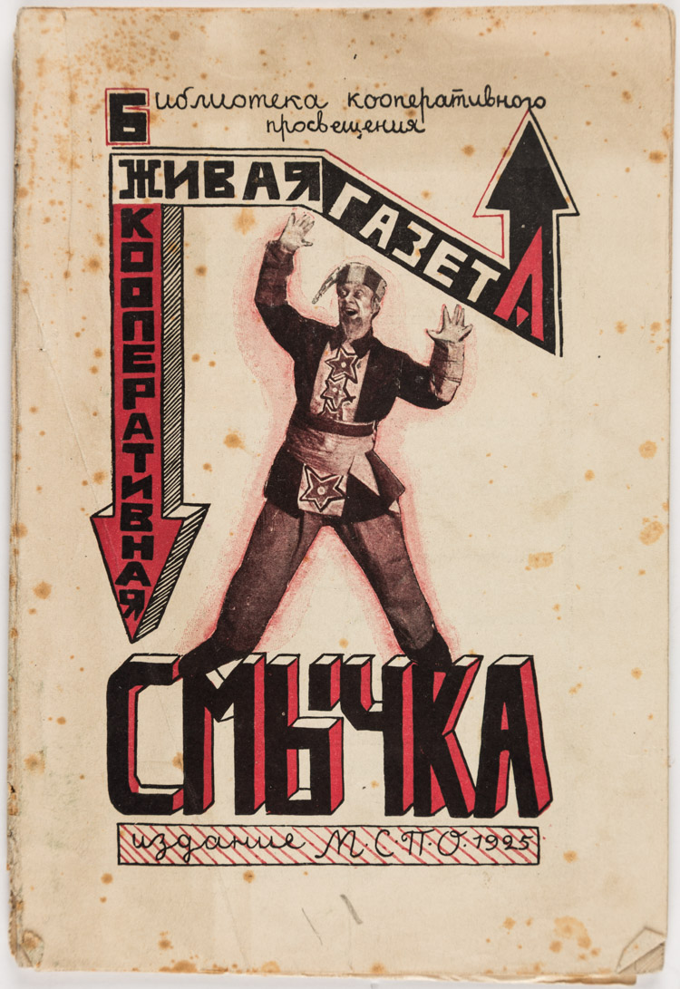 A RUSSIAN BOOK SMYCHKA WITH AVANT-GARDE COVER DESIGN BY YUTKEVICH, 1925