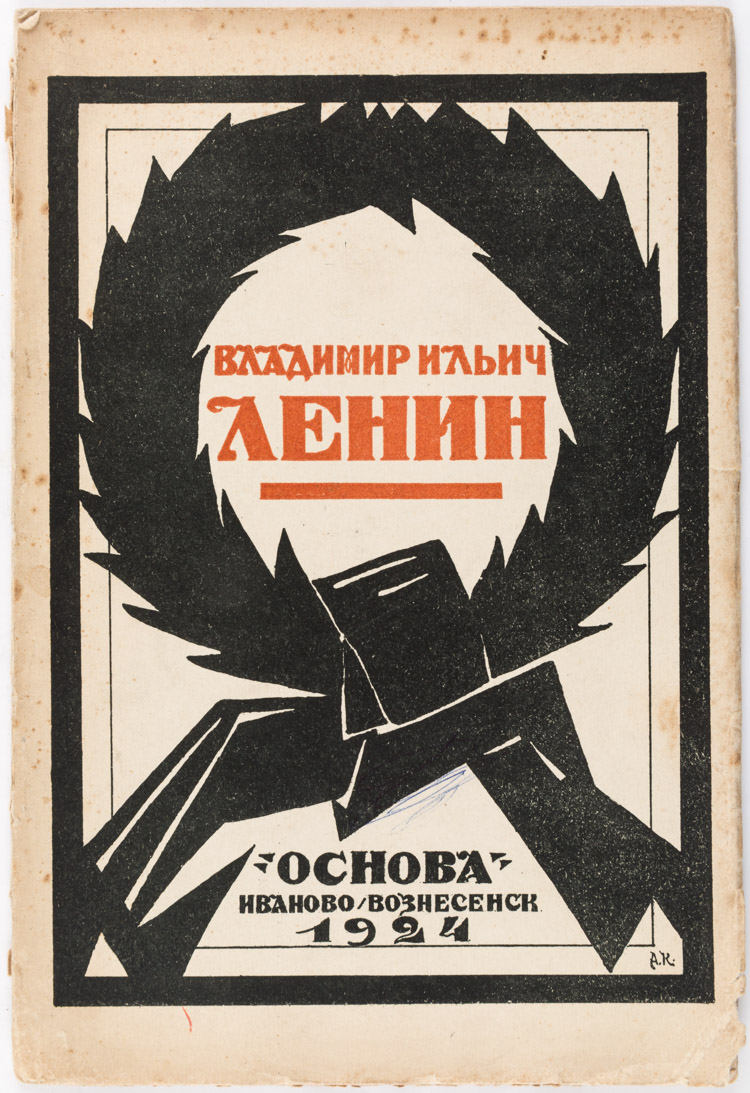 A RUSSIAN BOOK ON LENIN WITH COVER DESIGN BY KRAVCHENKO, 1924