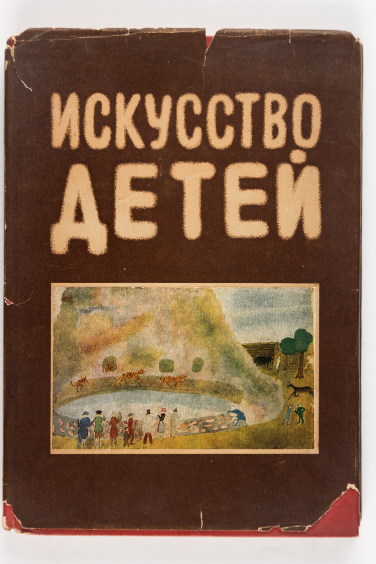 A RUSSIAN ILLUSTRATED BOOK ON CHILDREN'S ART BY FAVORSKY, 1935