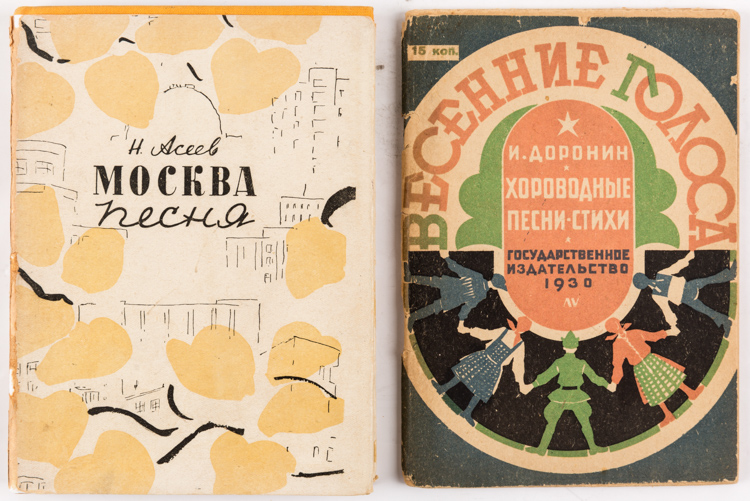 A PAIR OF RUSSIAN BOOKS WITH VERSES AND SONGS, 1930S