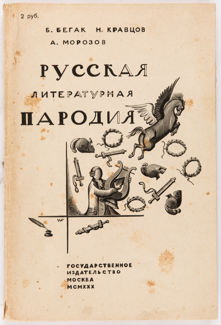 A RUSSIAN BOOK ON LITERARY PARODY WITH COVER DESIGN BY FAVORSKY, 1930